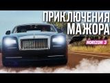 Bulkin ПРИКЛЮЧЕНИЯ МАЖОРА В FORZA HORIZON 3!