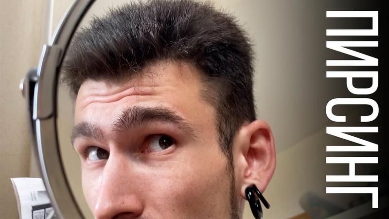 Частично восстановил пирсинг Тоннели в уши 10мм