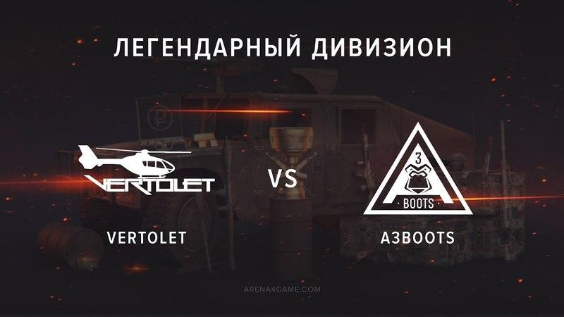 VERTOLEТ vs A3BOOTS @pb Легендарный дивизион VIII сезон Арена4game