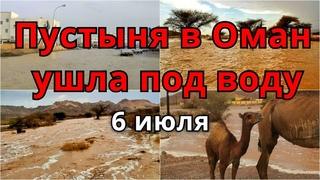 Оман Наводнения Град превратили пустыню в реки в Саудовской Аравии 6 июля 2021  Катаклизмы, климат