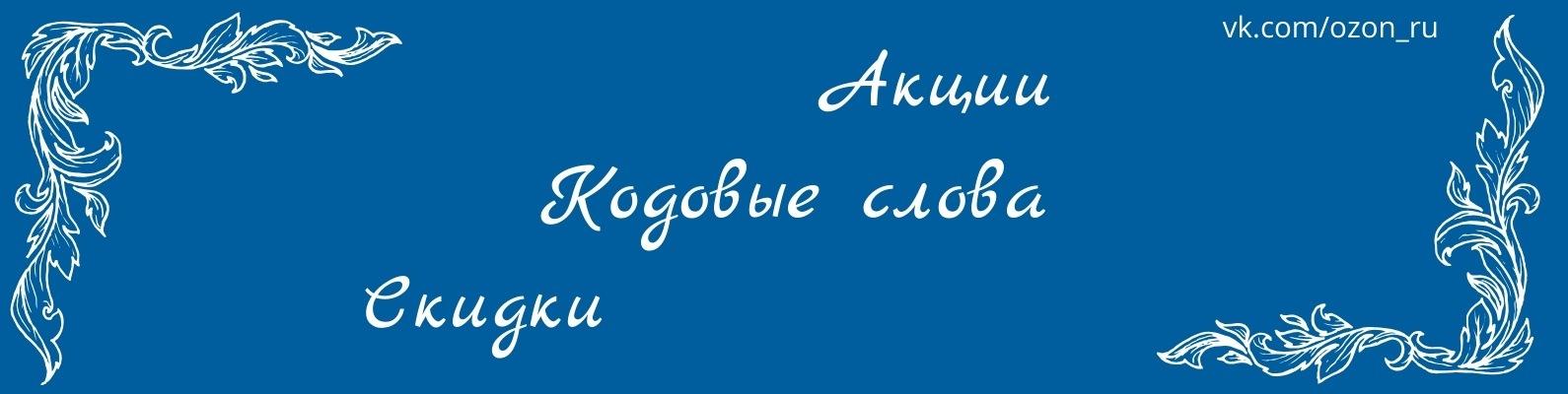 d975f3a887d2 Промокод Ozon   Озон ру   Магазин   ВКонтакте