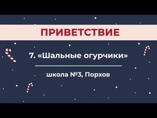 """7. Приветствие команды КВН """"Шальные огурчики"""", 3 школа, Порхов"""