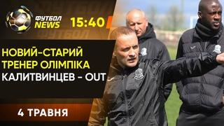 ЛЧ: Зінченко проти Неймара, новий тренер Олімпіка, фани на фіналі ЛЄ / Футбол NEWS від