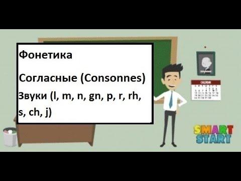 Урок 8 Фонетика Звуки l m n gn p r rh s ch j