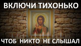Эту молитву поведал нам монах отшельник, она спасёт тебя от сглаза и порчи.