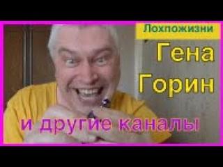Гена Горин и другие каналы