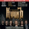 "23.05.2019 - ГРАН-КУРАЖЪ - ""ТеатрЪ"" (Мск)"