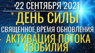 22 сентября 2021: Священное время обновления - день Силы. Активация потока Изобилия. Ритуалы