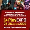 PlayEXPO    Волгоград