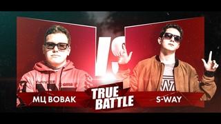 #TRUEBATTLE III: ОТБОР – МЦ ВОВАК VS S-WAY (LEGENDARY)