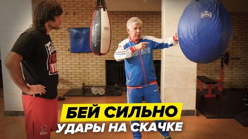 Так удар бьют сильнее Важный момент сильного удара на скачке Бокс