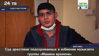 Суд арестовал подозреваемых в избиении музыканта группы «Машина времени»