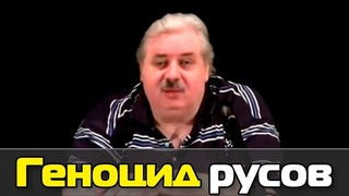 Николай Левашов о геноциде русов (русских)