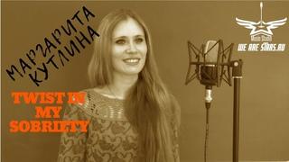 TWIST IN MY SOBRIETY - МАРГАРИТА КУТЛИНА (COVER by Tanita Tikaram)