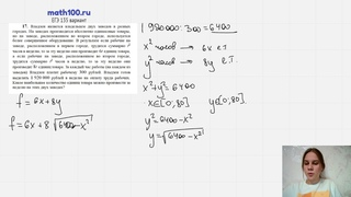 17 задание 135 вариант ЕГЭ с сайта math100