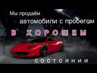 🚗 Продаём автомобили с пробегом в Рязани ☝️ Битыми машинами не занимаемся 💯% 👍 Хотите купить или продать авто - пишите 👇🏻👇🏻👇🏻