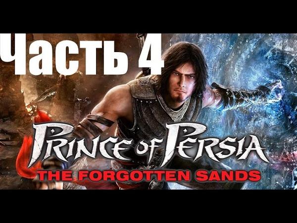 Prince of Persia The Forgotten Sandse➤Прохождение➤[№4]