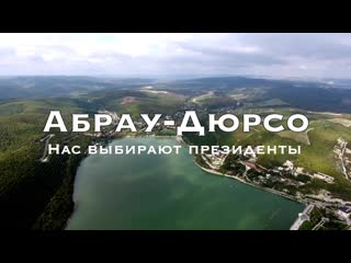 Путин о работе в Абрау