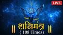 LIVE: शनि मंत्र जाप | Shani Dev Mantra by Suresh Wadkar | Cure for Sade Saath