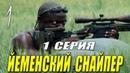 От этого фильма стынет кровь!! ЙЕМЕНСКИЙ СНАЙПЕР 1 СЕРИЯ. Русские боевики смотреть онлайн