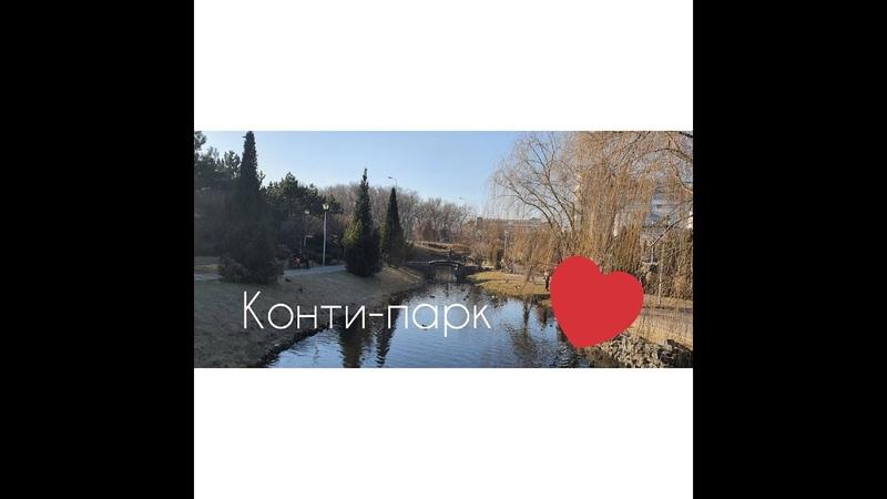 Конти парк Донецк
