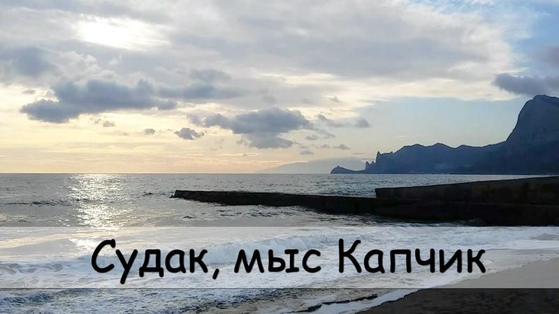 Набережная Судака, мыс Капчик, море, январь 2020 год