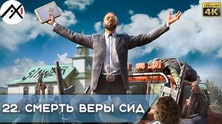 Прохождение Far Cry 5 — Часть 22: Смерть Веры Сид *PC 🖥 [4K 60 fps]