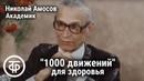 Комплекс 1000 движений . Встречи с академиком Амосовым. Если хочешь быть здоров. Передача 4 (1984)