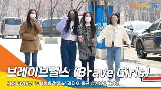 [yt] 210310 Brave Girls @ On the way to Cultwo Show