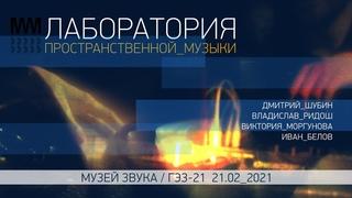 ЛАБОРАТОРИЯ ПРОСТРАНСТВЕННОЙ МУЗЫКИ / SPATIAL MUSIC LAB (360 VR Ambisonics)