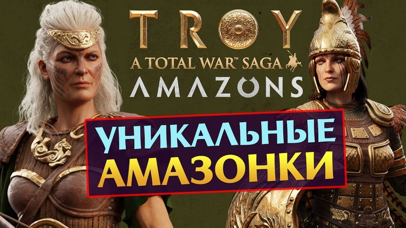 ОБЗОР Амазонок дополнение для Total War Saga Troy на русском
