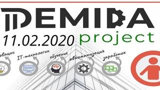 Запись вебинара Demida project от