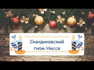 """Мастер-класс """"Скандинавский гном""""."""