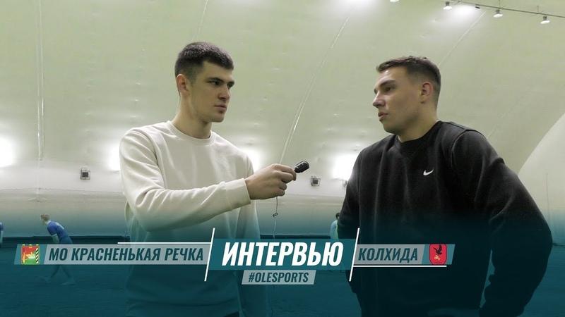 МО Красненькая Речка Колхида Интервью