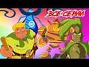 Мультики для детей - Приключения Котигорошка и его друзей Сборник - Все серии По мотивам сказки