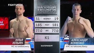 K-1: Илья Ильин — Александр Хоменко | НОКАУТ | Fight Nights Global: Шагнувшие в бессмертие