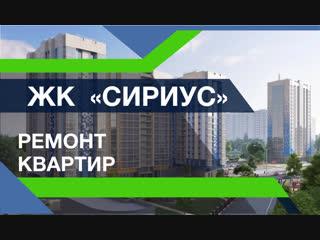 "Студия ремонта Кирилла Кремнева | ЖК ""Сириус"""