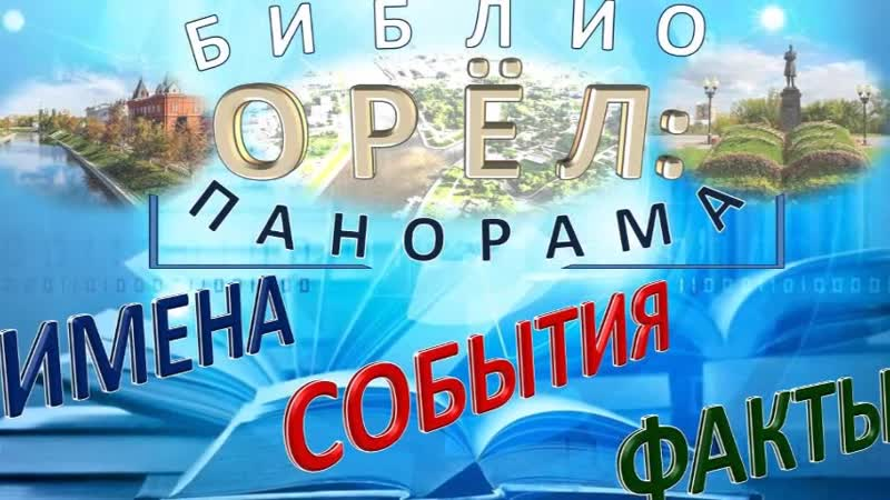 Библио панорама Орёл имена события факты Городские были