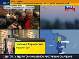 Жириновский о спецоперации в Славянске: Россия обязана помочь /