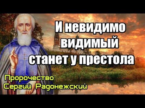 Пророчество Сергий Радонежский Невидимо видимый станет у престола