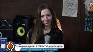 Екатерина Кулай - Я УЛЕЧУ ТУДА (авторская)