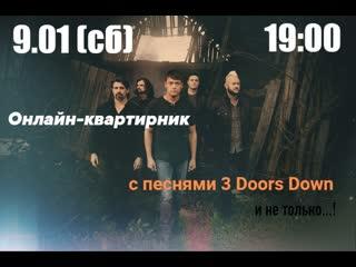 | Онлайн-квартирник 3 Doors Down