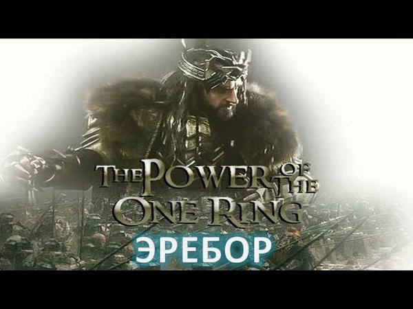 RotWK ➤ The Power of the One Ring Эребор Обзор