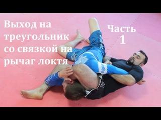 Армен Ананян – Часть 1. Выход на треугольник со связкой на рычаг локтя