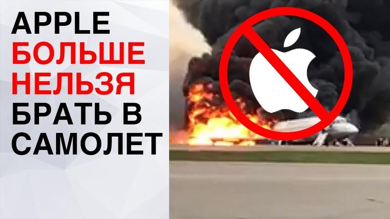 Взрывоопасный Apple никаких самолетов iPhone 11 PRO официально База на Марсе и др новости