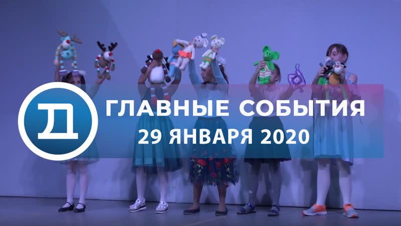 29.01.2020 Домодедово. Главные события