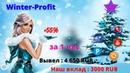 🆕Хайп Проект ❄️ Winter - Profit ❄️ 1650 рублей за час это просто, реальный заработок в интернете