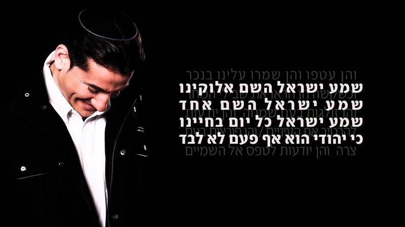 חיים ישראל שמע ישראל קסם נעוריי haim israel shma israel
