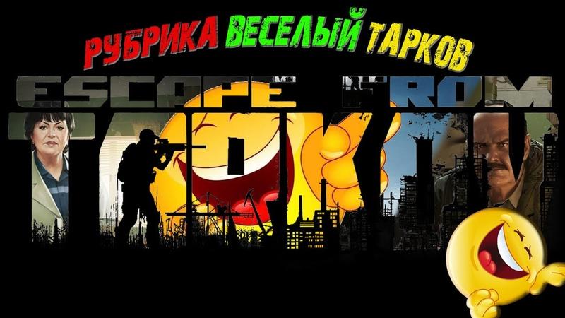 Рубрика Весёлый Тарков 18 приколы баги и человеческий фактор