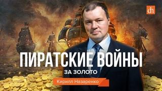 Пиратские войны за золото/Кирилл Назаренко